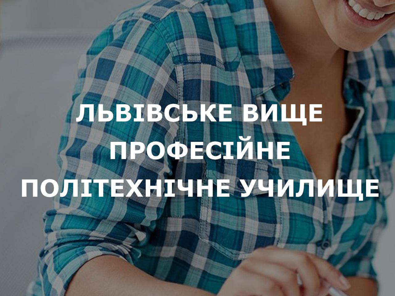 Львівське вище професійне політехнічне училище